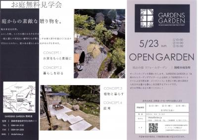 オープンガーデン5.23ちらし.jpg