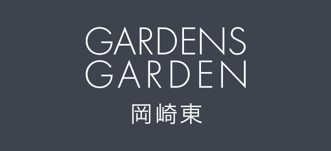 GARDENS GARDEN 岡崎東|岡崎市・豊田市・安城市のおしゃれなデザインの外構やエクステリア・庭のリフォームを手がける会社